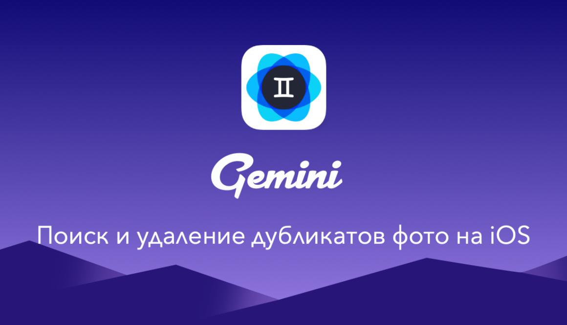 Gemini Photos