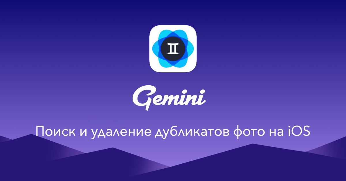Gemini Photos