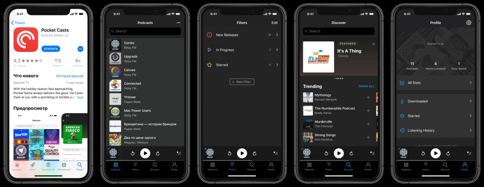 Обзор Pocket Casts – лучшее приложение для подкастов для iPhone, iPad и Mac