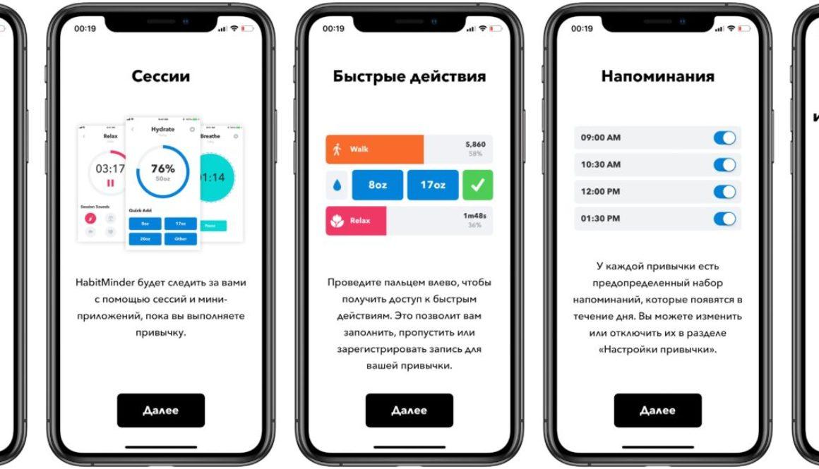 Обзор HabitMinder для iPhone, iPad, Mac, Apple Watch