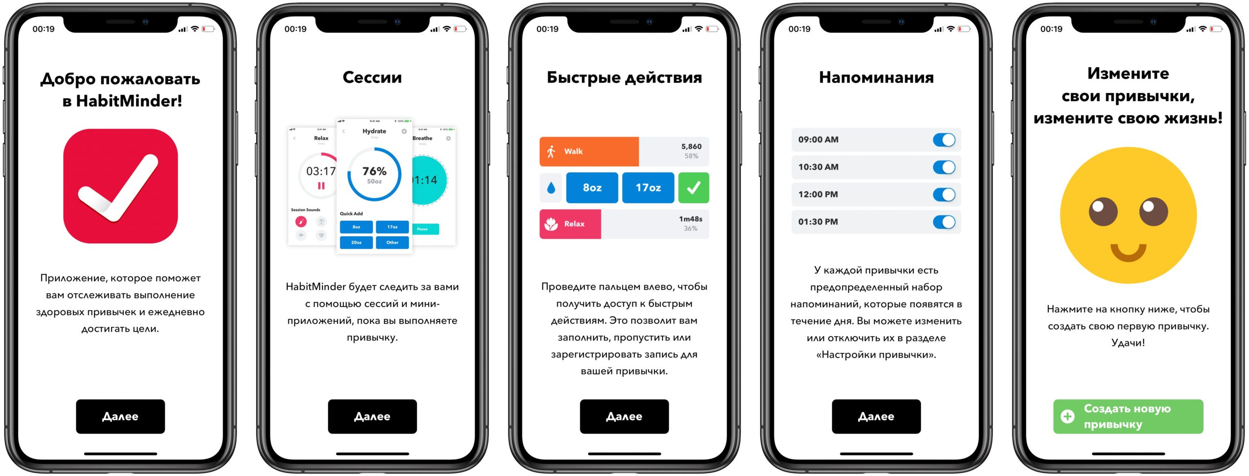 Обзор HabitMinder для iPhone, iPad, Mac, Apple Watch