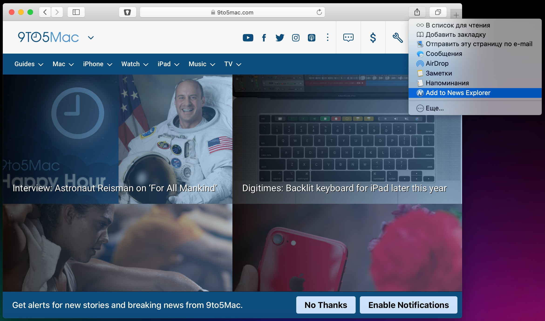 News Explorer Mac