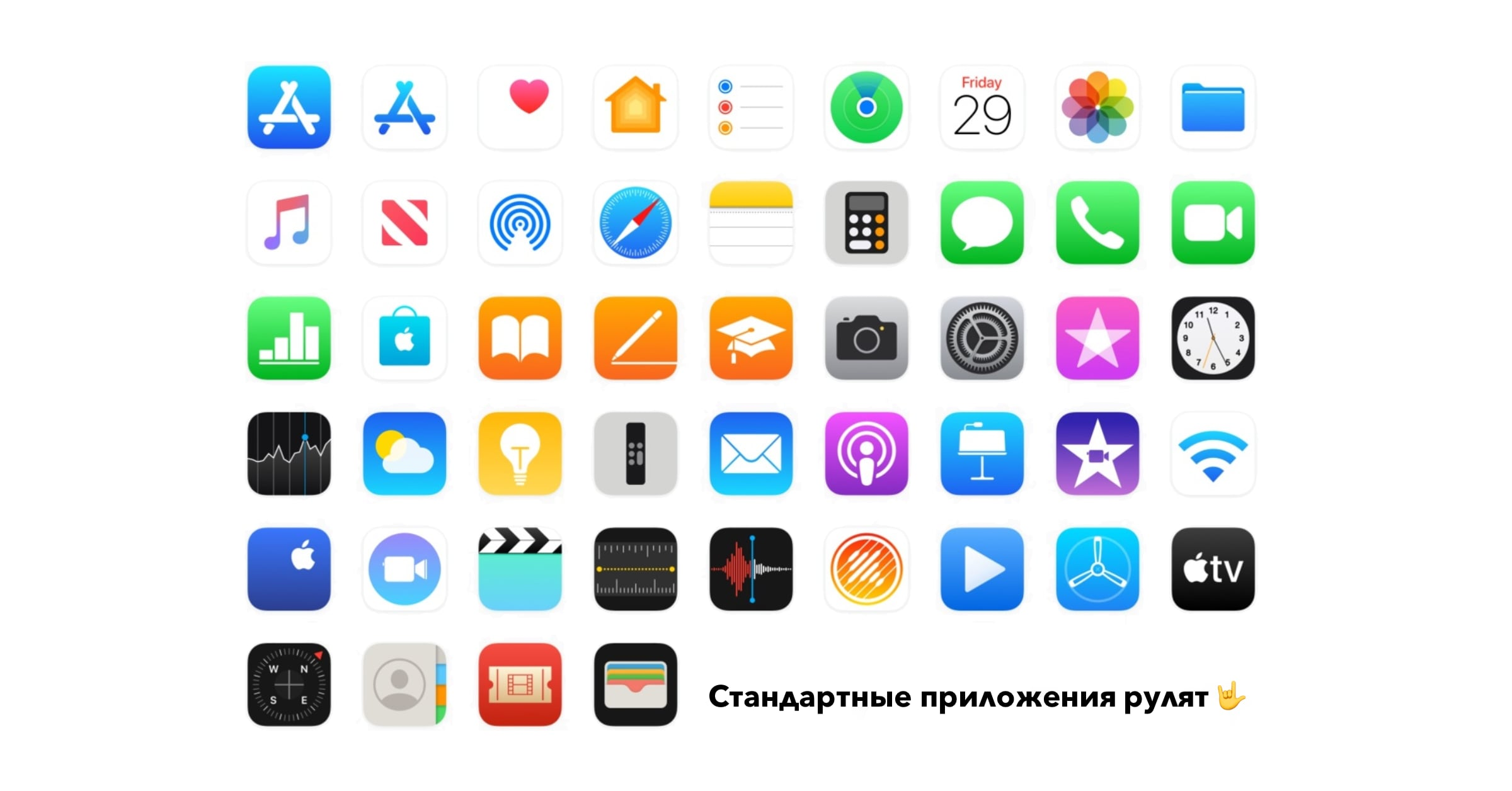 Apple-Standartnye-prilozheniya
