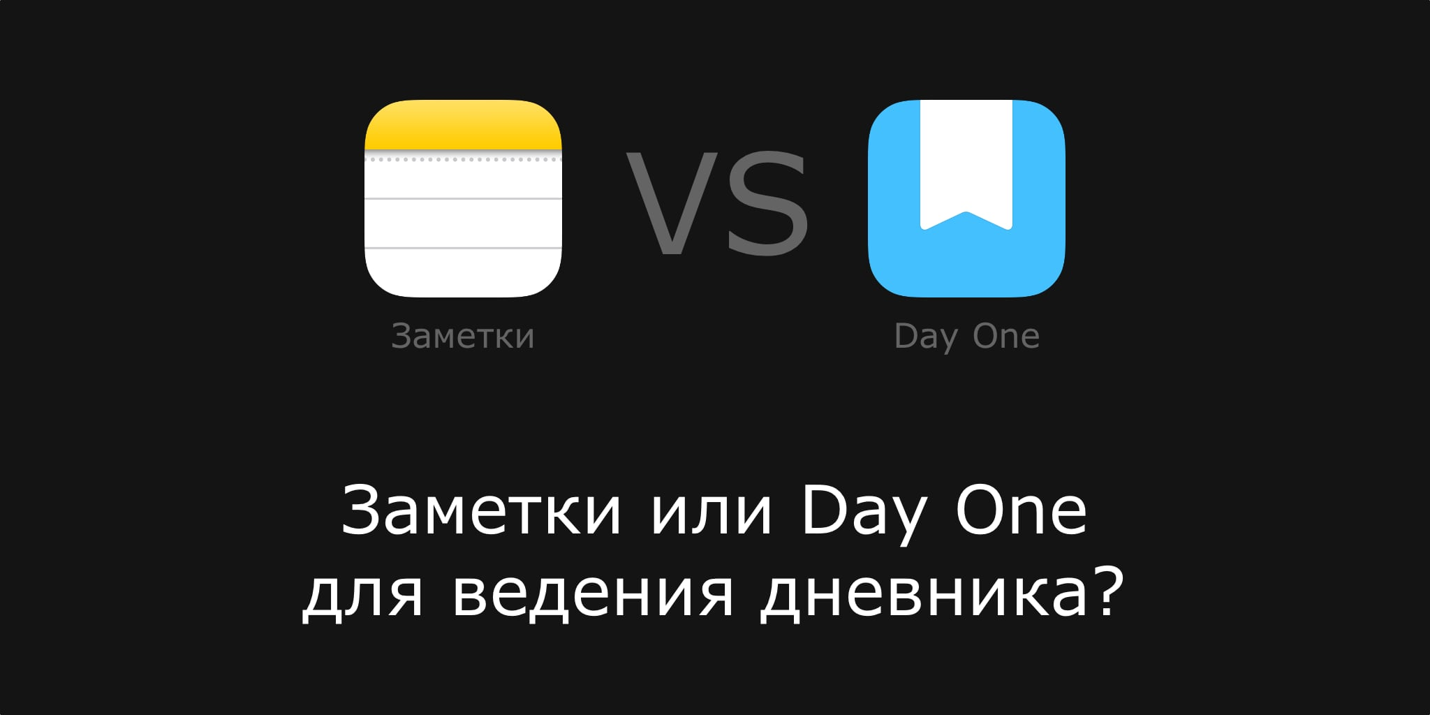 Почему приложение Заметки не подходит для ведения дневника